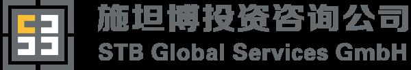 施坦博投资咨询公司